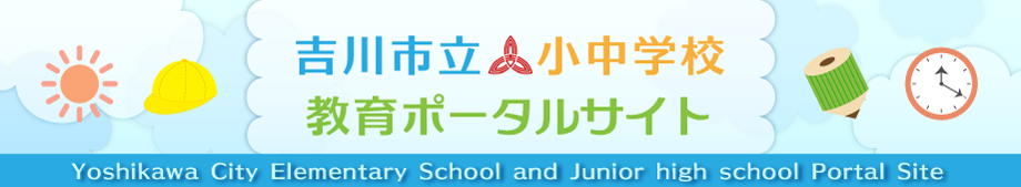 吉川市立小中学校教育ポータルサイト