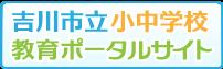吉川市立小中学校教育ポータルサイトへ
