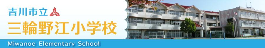 吉川市立三輪野江小学校