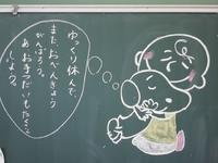 子供たちを迎える教室での黒板の書き込み