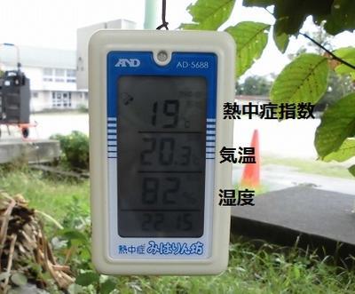 今日の朝の気温です