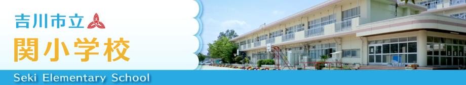吉川市立関小学校