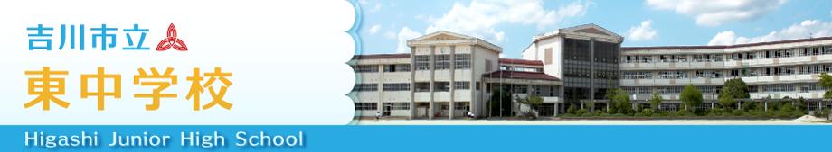 吉川市立東中学校
