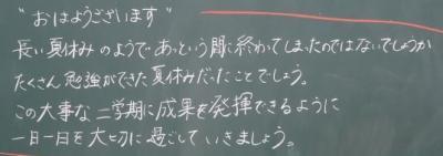 ある教室の黒板です。
